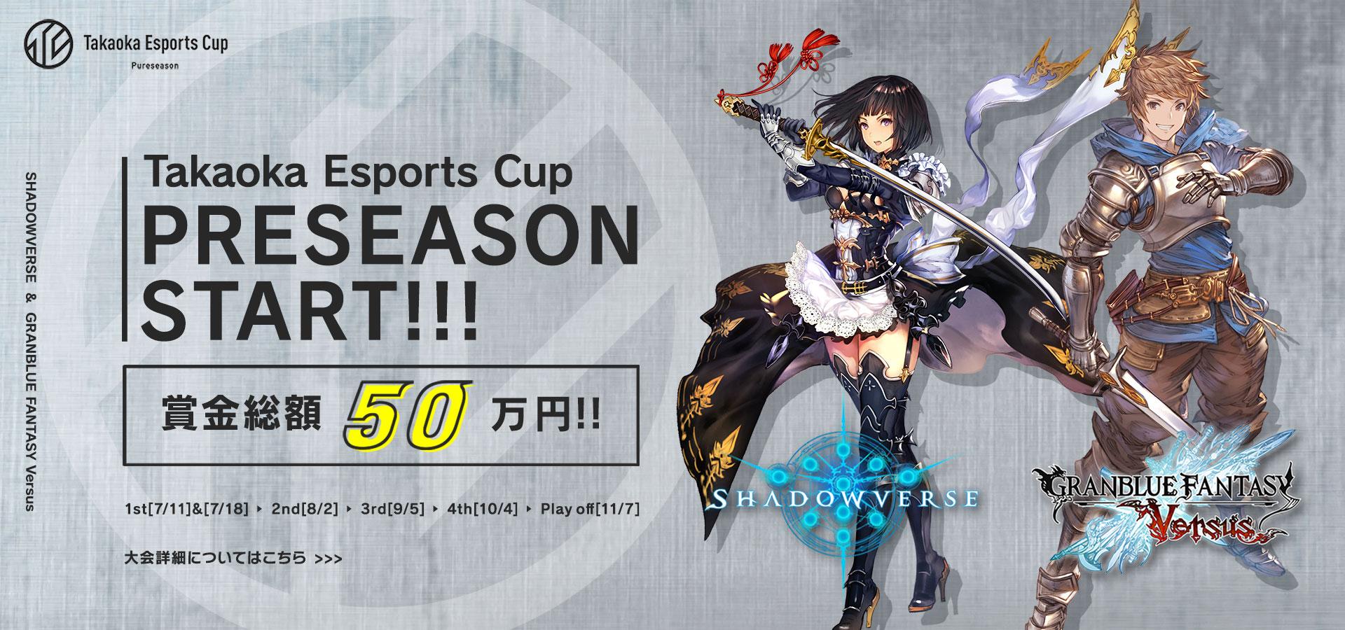 Takaoka Esports Cuo Pureseason