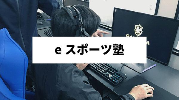 eスポーツ塾