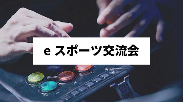 eスポーツ交流会