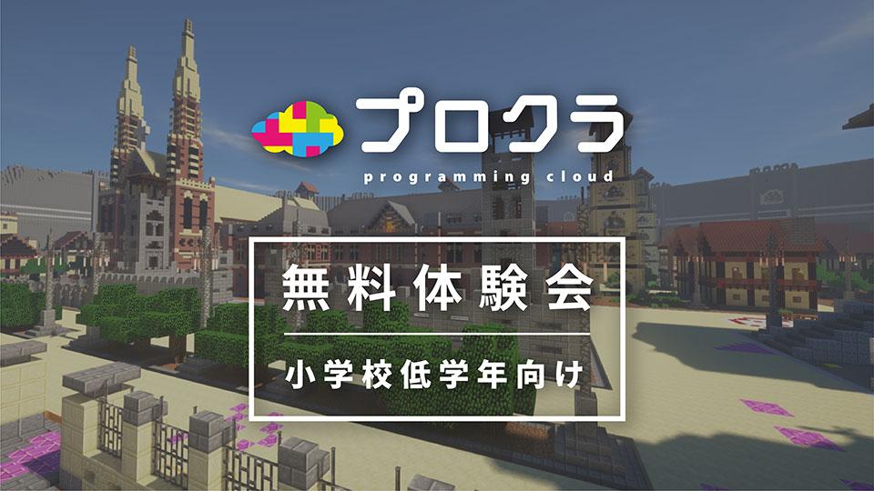 【6.7月/小学校低学年】無料プロクラ体験会のお知らせ