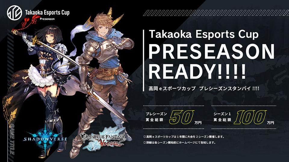 Takaoka Esports Cup プレシーズンについて