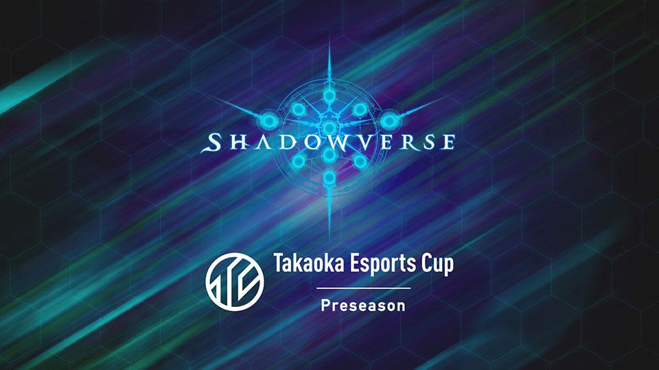 【受付終了】プレシーズン / Shadowvers部門 第4回予選大会 エントリーについて