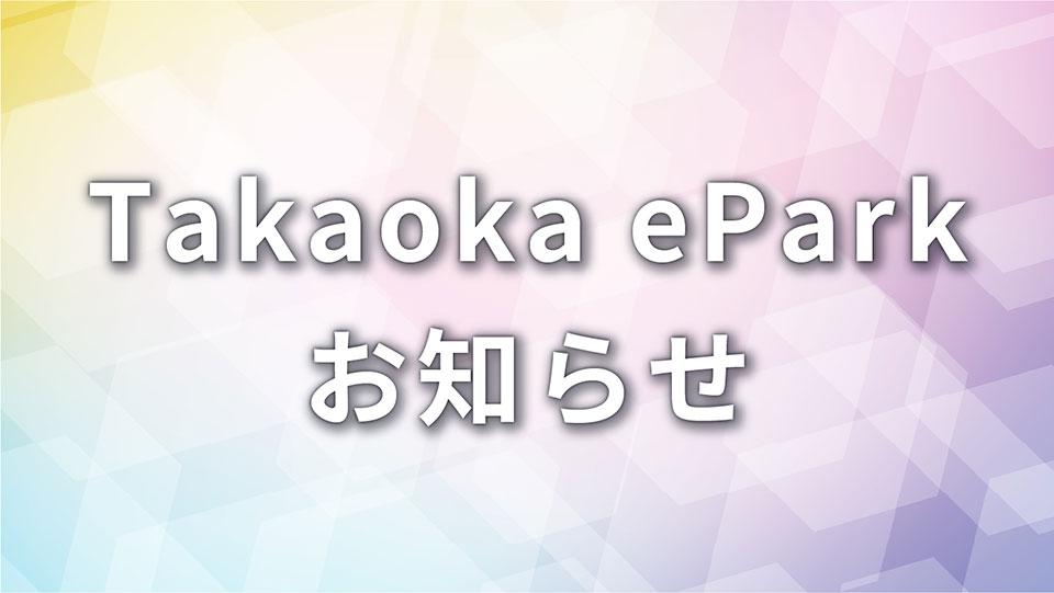 Takaoka ePark営業時間変更のお知らせ