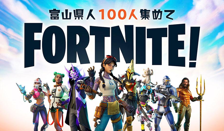 富山県人100人集めてFORTNITE!開催レポート