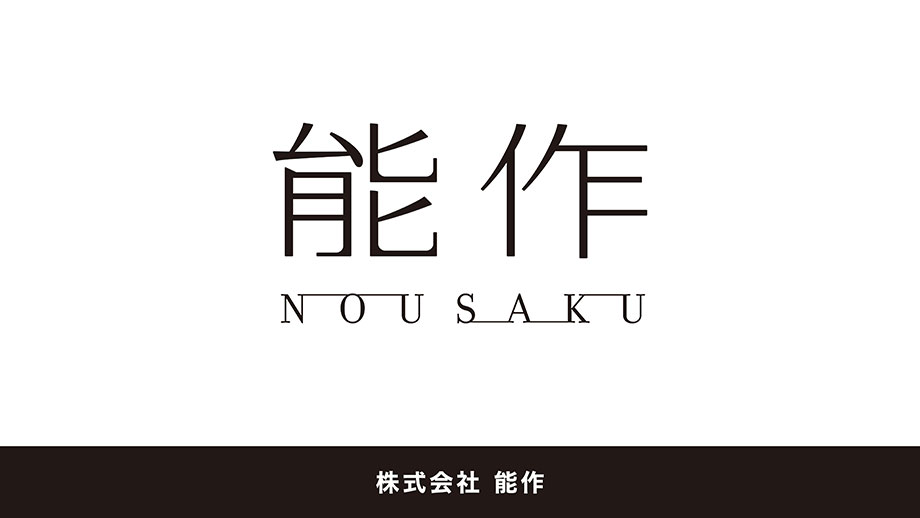 【大会協賛企業紹介】株式会社能作