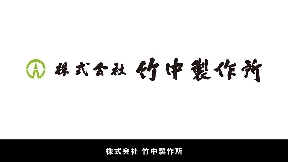 【大会協賛企業紹介】株式会社竹中製作所