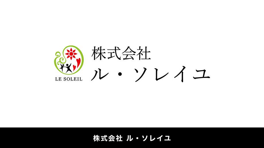 【大会協賛企業紹介】株式会社ル・ソレイユ