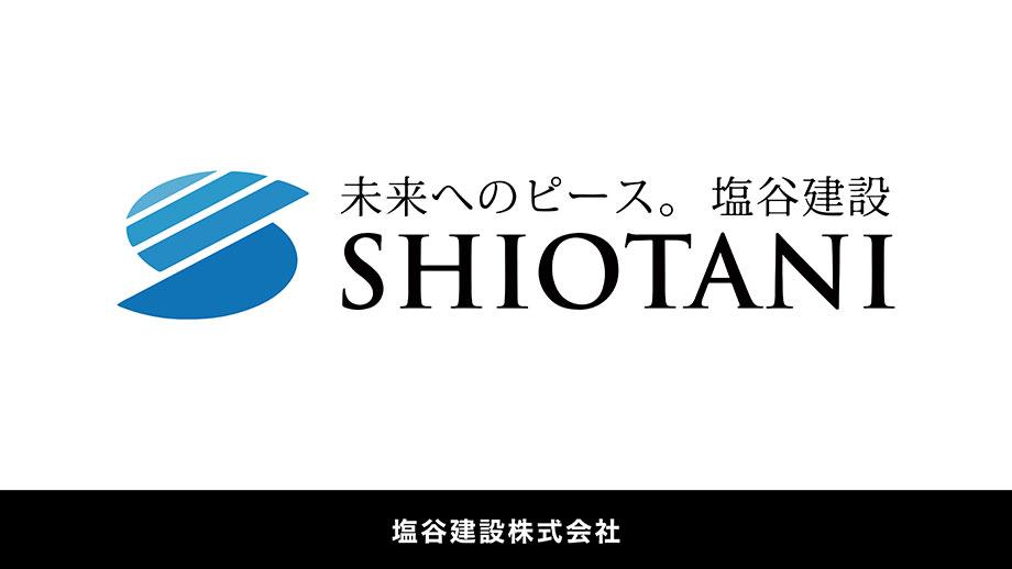 【大会協賛企業紹介】塩谷建設株式会社