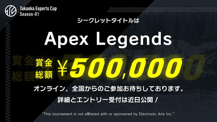 シーズン1の追加タイトルは「Apex Legends」に決定!