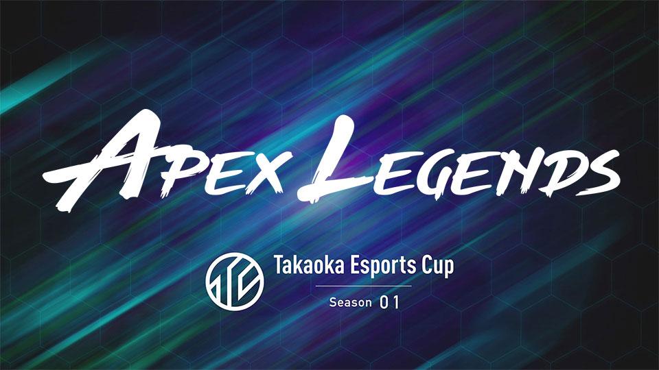【受付開始】シーズン1 / Apex Legends部門 第2回予選大会 エントリーについて