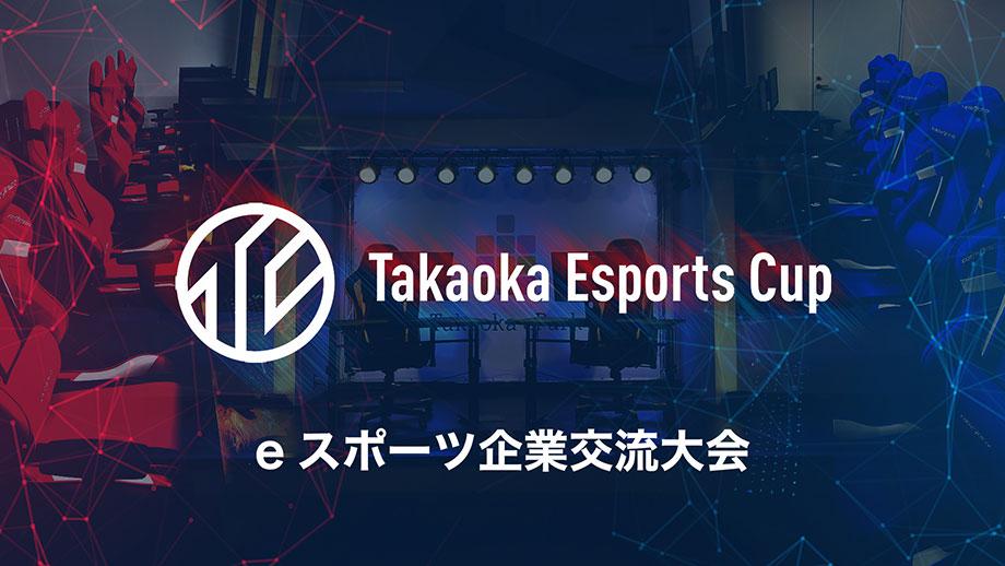 【エントリー期間延長】TEC企業交流大会 開催のお知らせ