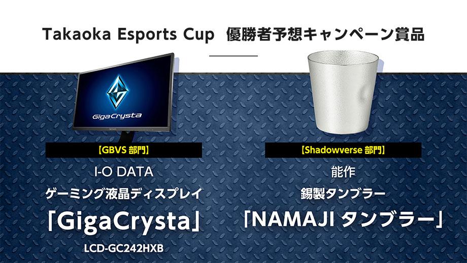 TEC – シーズン1 プレイオフ大会 優勝者予想キャンペーン!