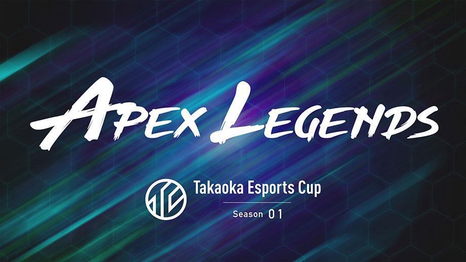 Apex Legends部門