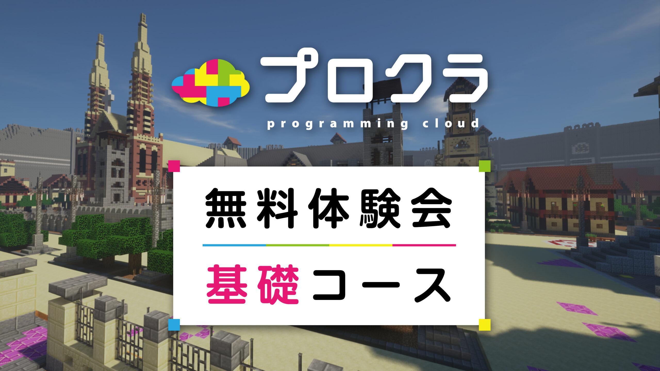 【4月】プロクラ無料体験会 基礎コース(小学校1~4年生)