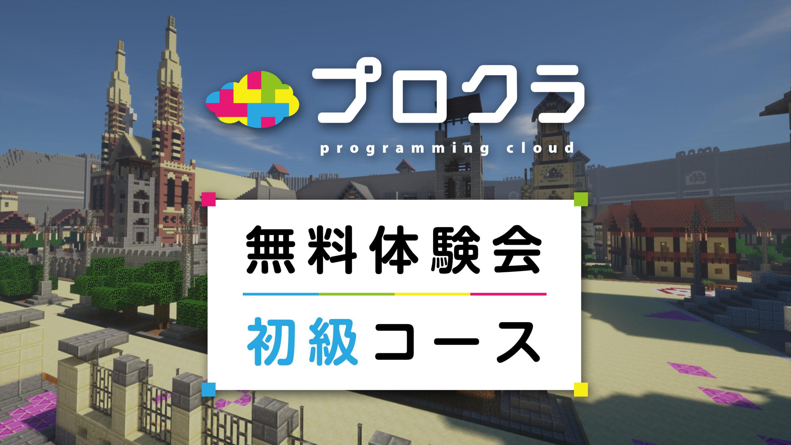 【4月】プロクラ無料体験会 初級コース(小学校5~6年生)