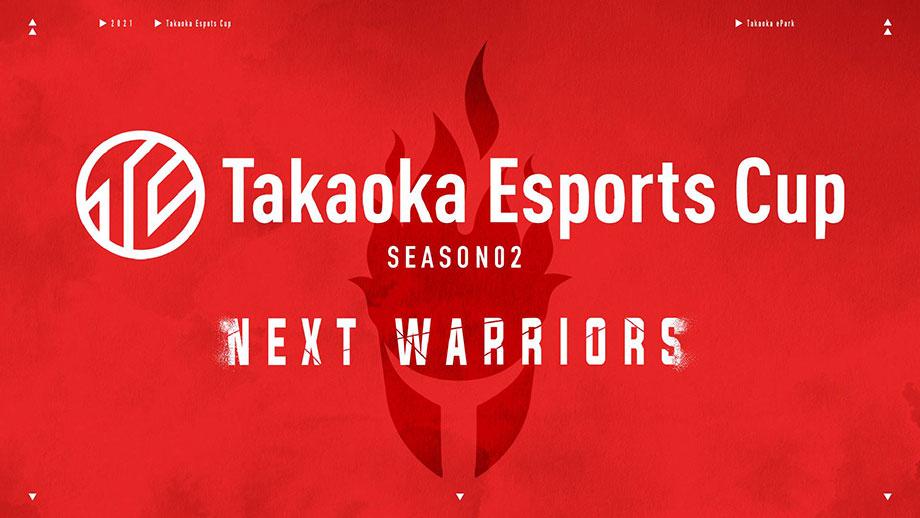 Takaoka Esports Cup シーズン2 開幕!
