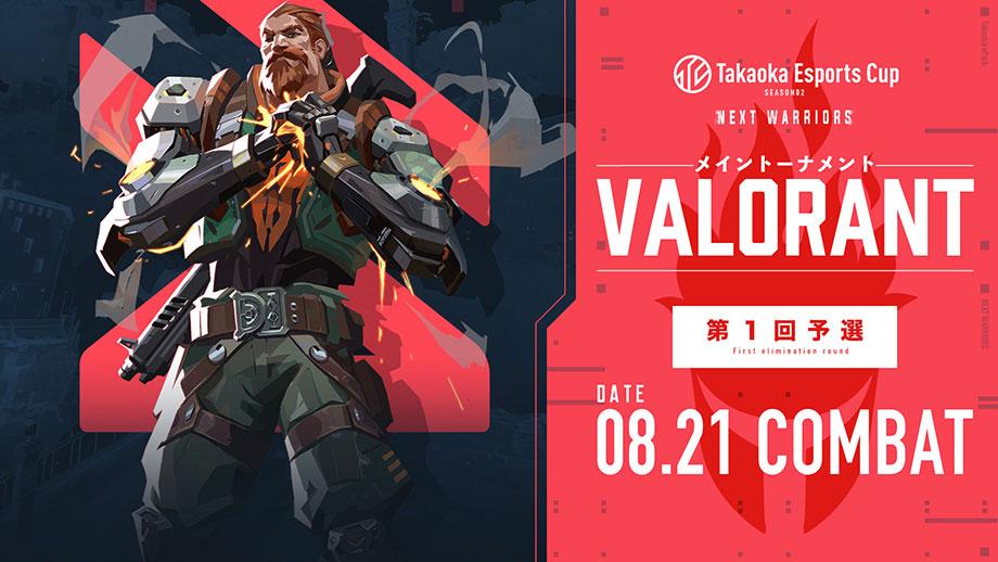 8月21日(土)開催 シーズン2/「VALORANT」第1回予選大会 エントリーについて
