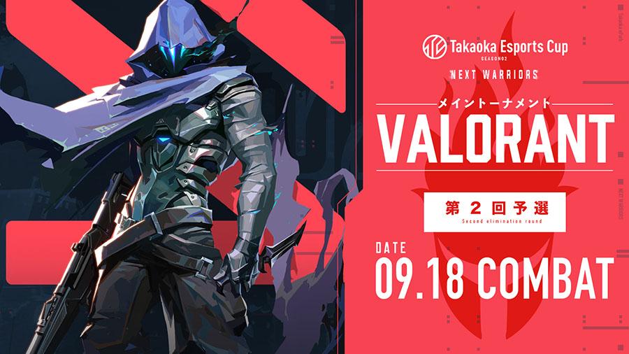 9月18日(土)開催 シーズン2/「VALORANT」第2回予選大会 エントリーについて